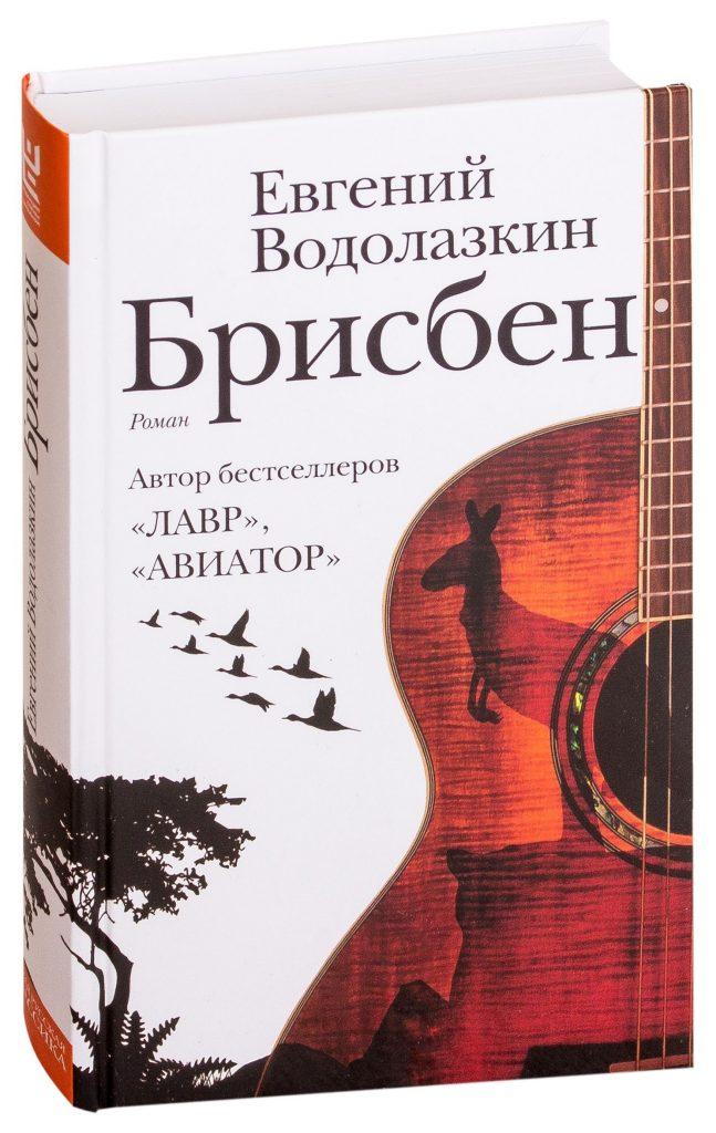 "Обложка романа ""Брисбен"" Евгения Водолазкина"