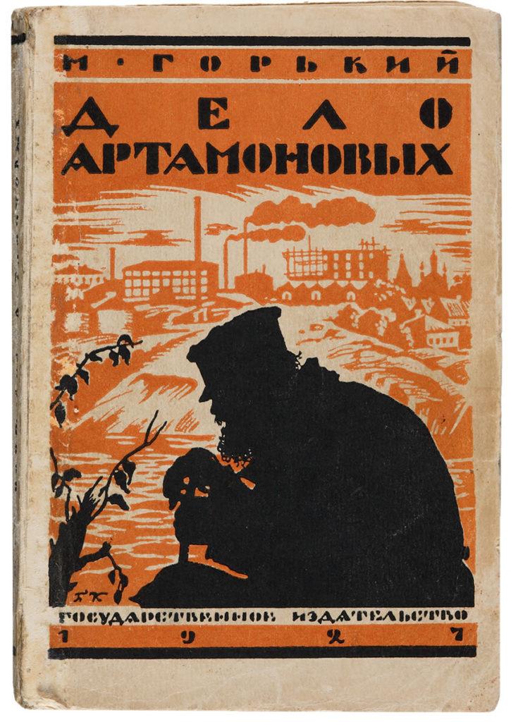 Дело Артамоновых. Обложка книги 1927 года издания