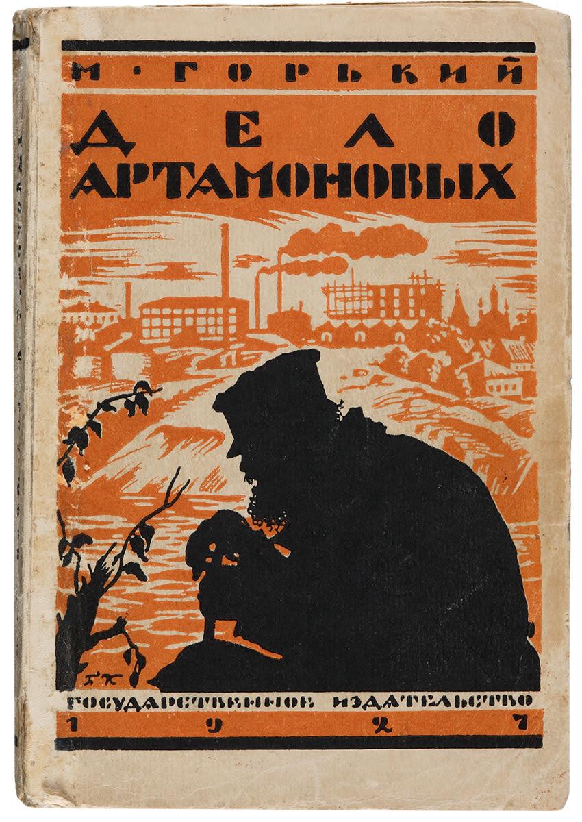 М. Горький. «Дело Артамоновых»