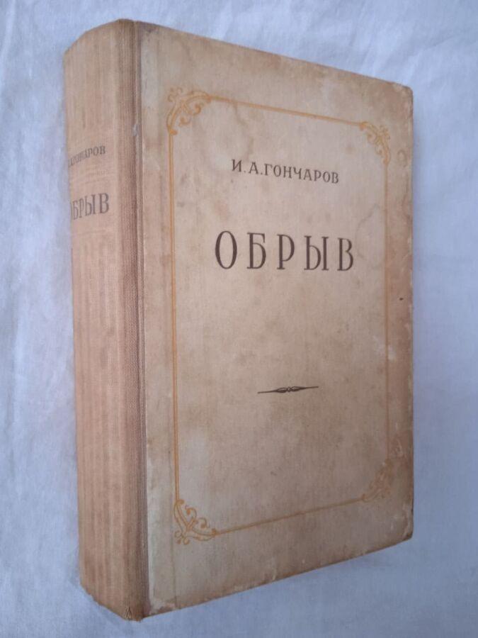И. Гончаров. «Обрыв»