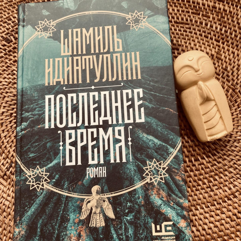 Шамиль Идиатуллин. «Последнее время»