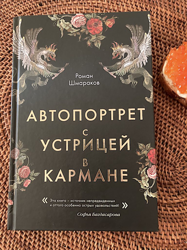 Роман Шмараков. Автопортрет с устрицей в кармане