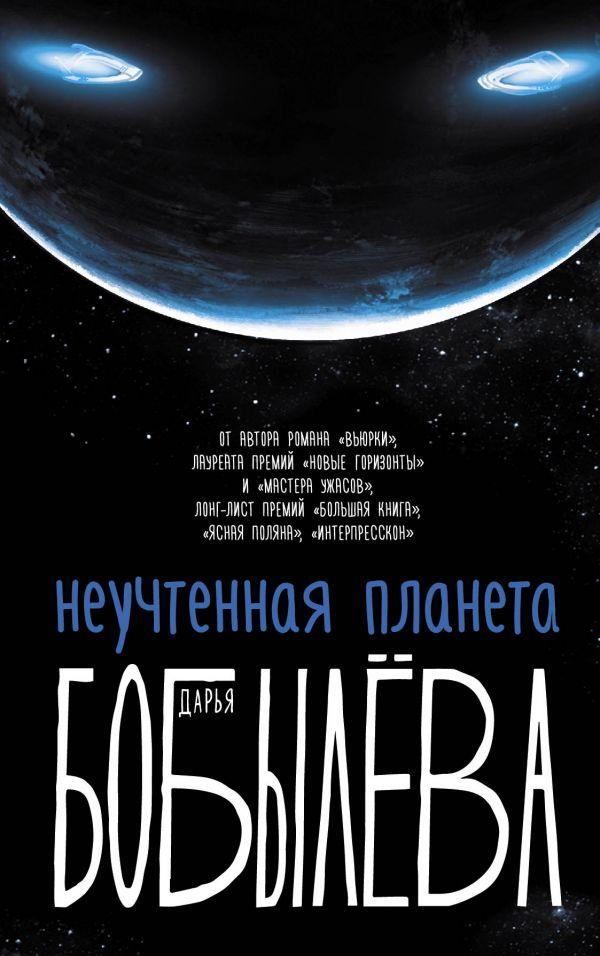 Дарья Бобылева. «Неучтенная планета»